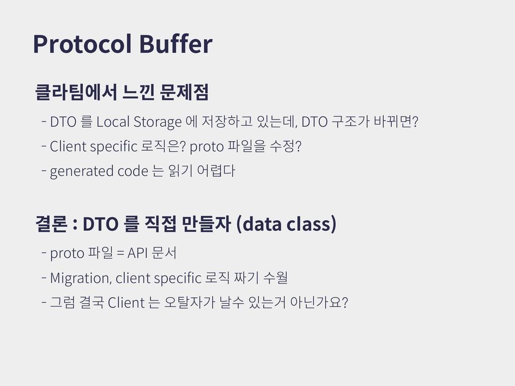 Protocol Buffer 클라팀에서 느낀 문제점 - DTO 를 Local Stor...
