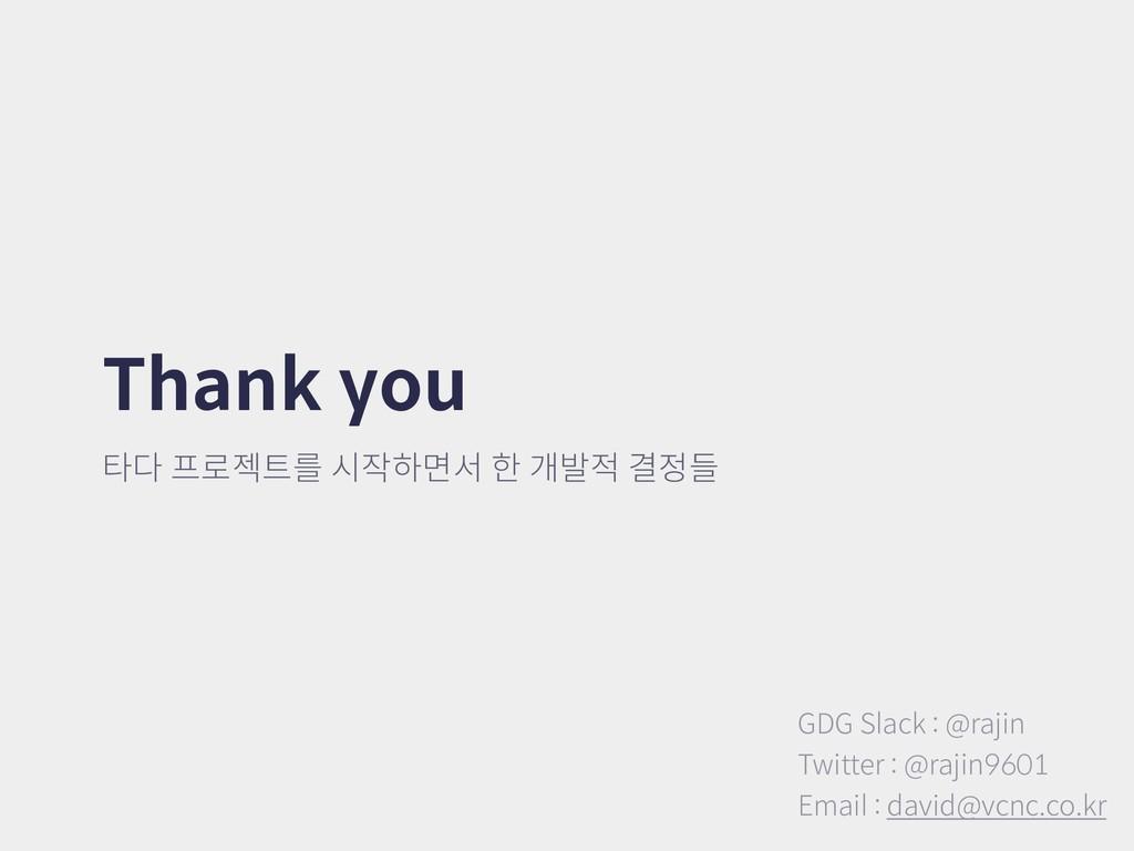 Thank you 타다 프로젝트를 시작하면서 한 개발적 결정들 GDG Slack : ...