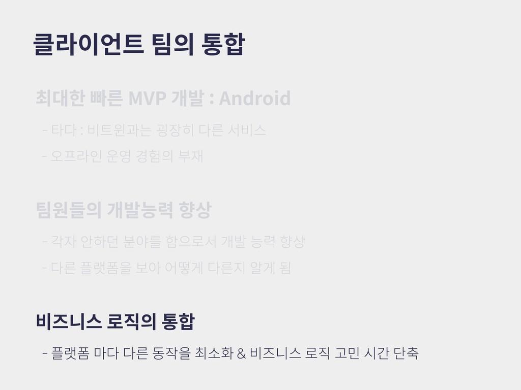 클라이언트 팀의 통합 최대한 빠른 MVP 개발 : Android - 타다 : 비트윈과...