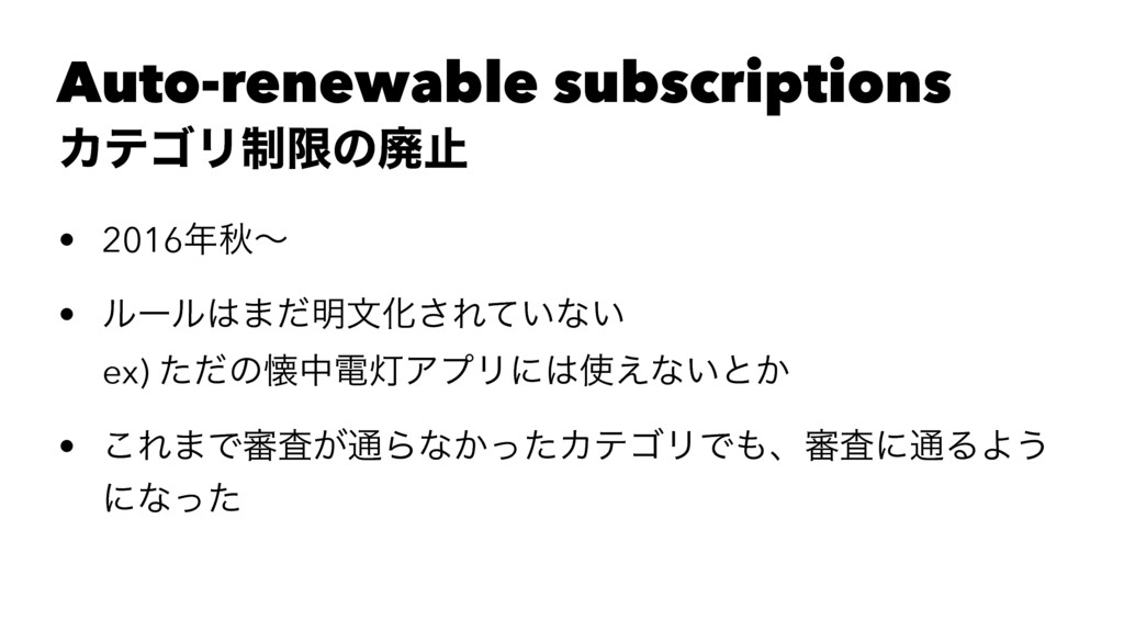 Auto-renewable subscriptions ΧςΰϦ੍ݶͷഇࢭ • 2016೥ळ...