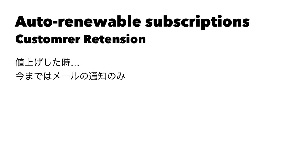 Auto-renewable subscriptions Customrer Retensio...