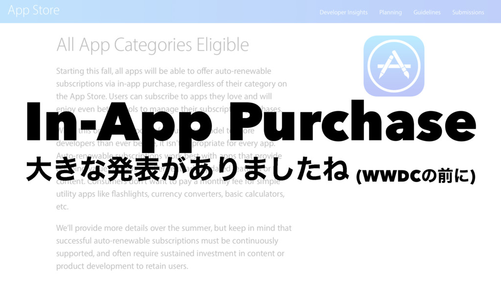 In-App Purchase େ͖ͳൃද͕͋Γ·ͨ͠Ͷ (WWDCͷલʹ)