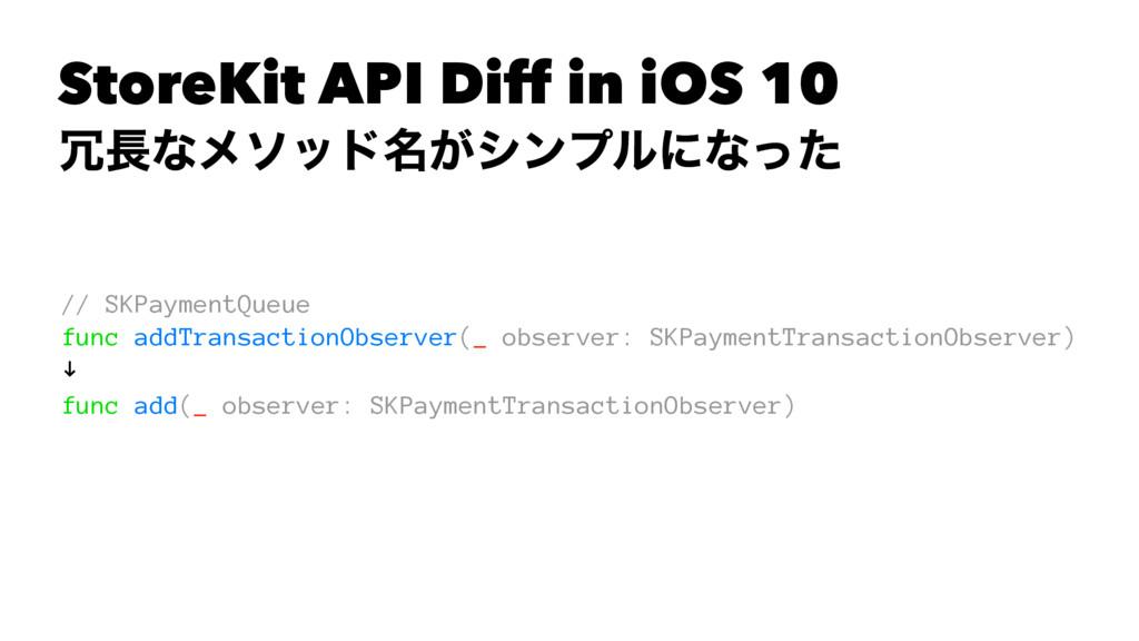 StoreKit API Diff in iOS 10 ͳϝιου໊͕γϯϓϧʹͳͬͨ /...