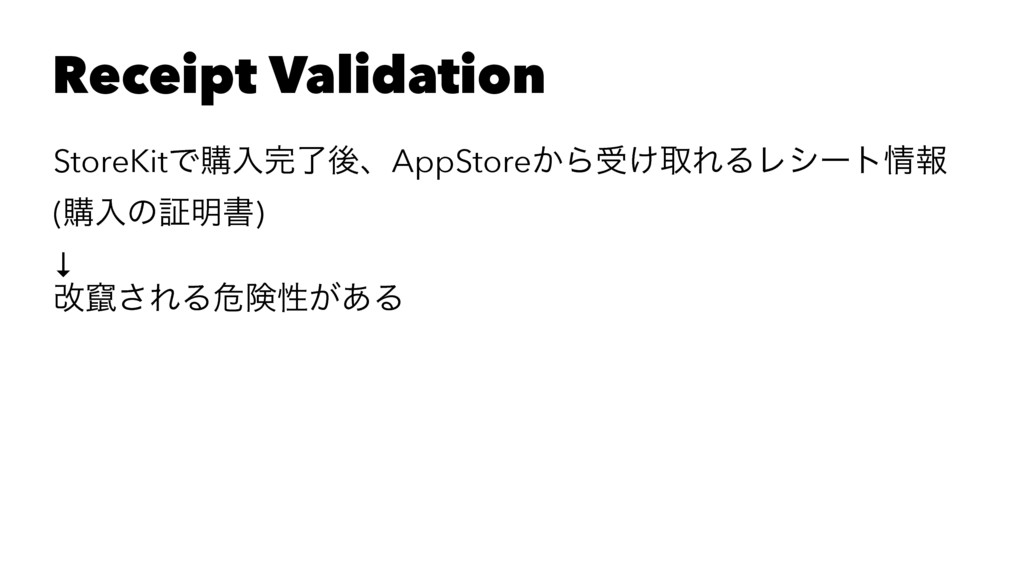 Receipt Validation StoreKitͰߪೖ׬ྃޙɺAppStore͔Βड͚औ...