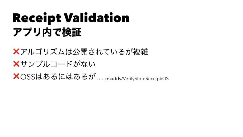 Receipt Validation ΞϓϦͰݕূ ❌ΞϧΰϦζϜެ։͞Ε͍ͯΔ͕ෳ ❌...