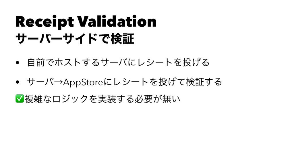 Receipt Validation αʔόʔαΠυͰݕূ • ࣗલͰϗετ͢ΔαʔόʹϨγʔ...