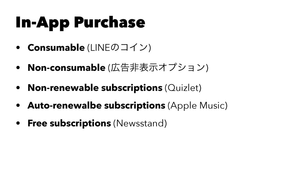 In-App Purchase • Consumable (LINEͷίΠϯ) • Non-c...