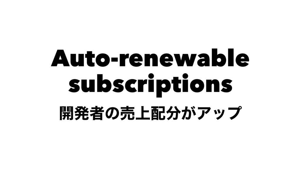 Auto-renewable subscriptions ։ൃऀͷച্഑෼͕Ξοϓ