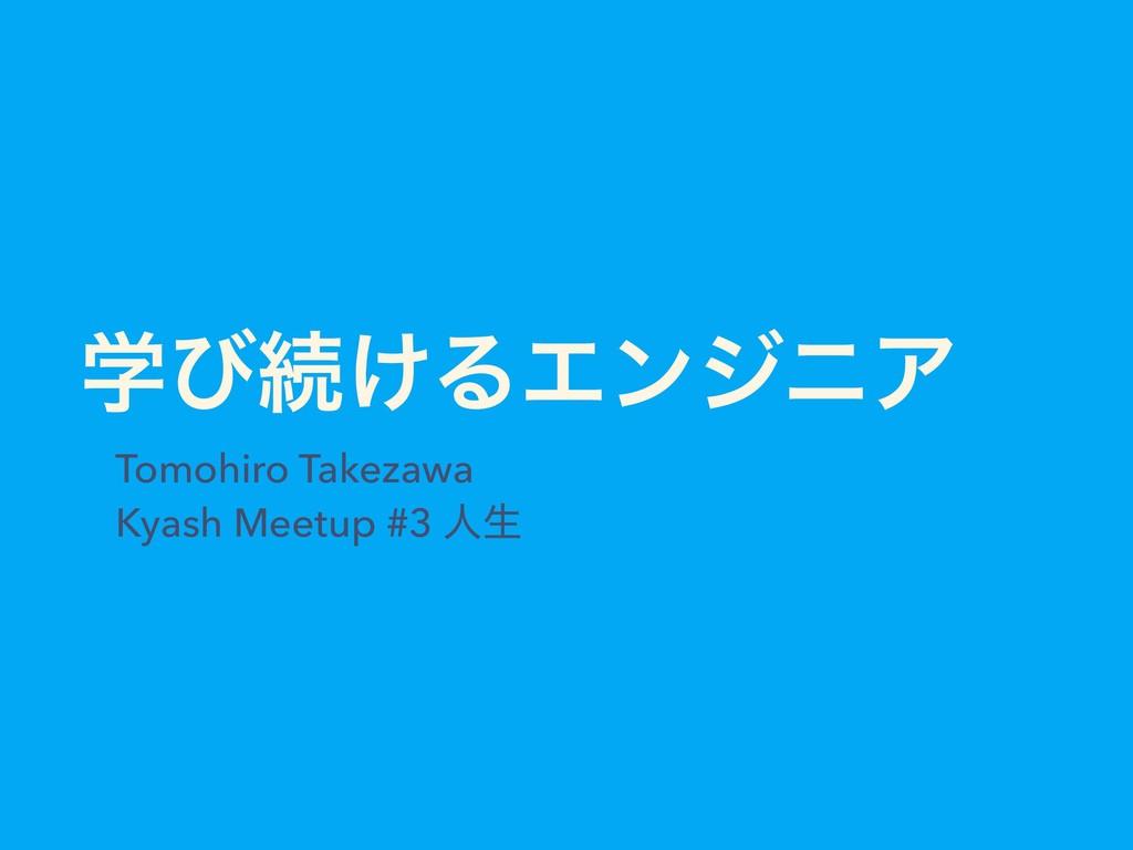 ֶͼଓ͚ΔΤϯδχΞ Tomohiro Takezawa Kyash Meetup #3 ਓੜ