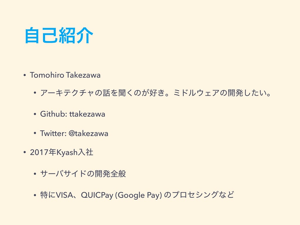 ࣗݾհ • Tomohiro Takezawa • ΞʔΩςΫνϟͷΛฉ͘ͷ͕͖ɻϛυϧ...