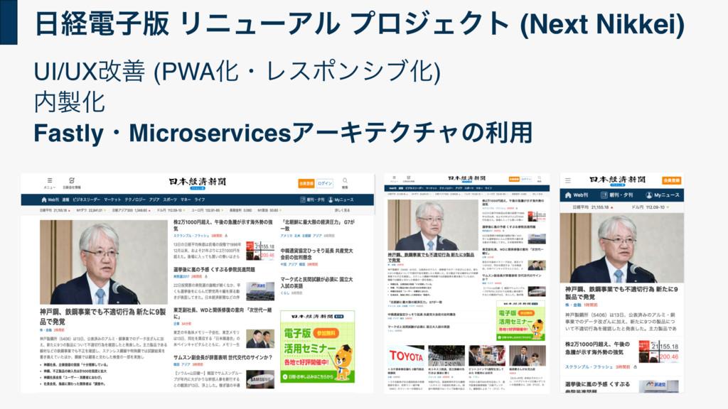 ܦిࢠ൛ ϦχϡʔΞϧ ϓϩδΣΫτ (Next Nikkei) UI/UXվળ (PWAԽ...