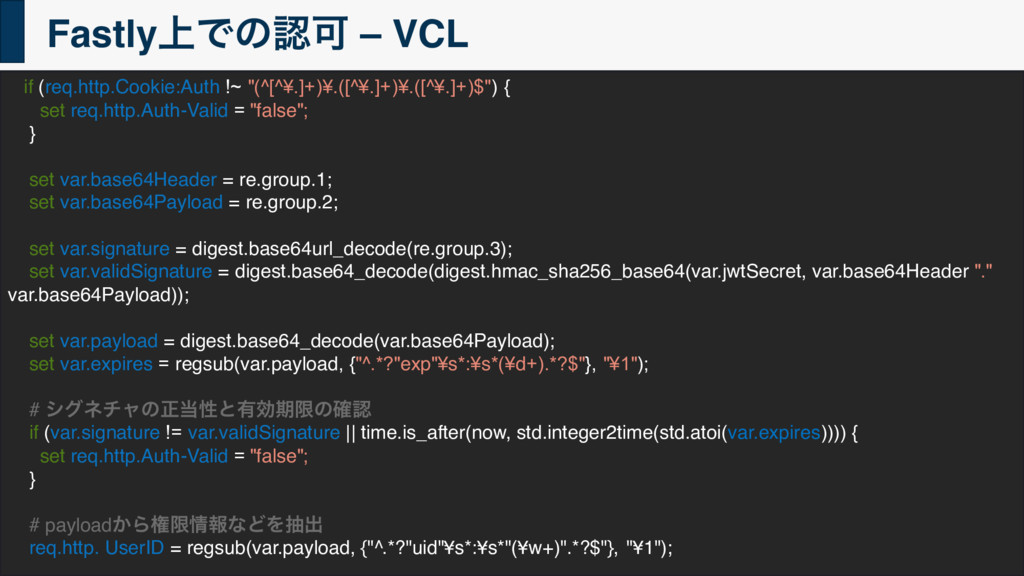 """Fastly্ͰͷՄ – VCL if (req.http.Cookie:Auth !~ """"..."""