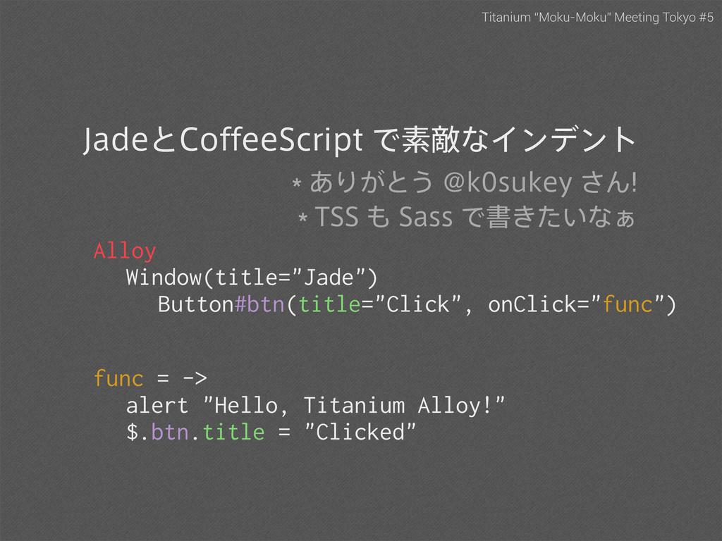 """Titanium """"Moku-Moku"""" Meeting Tokyo #5 +BEFͱ$PGG..."""