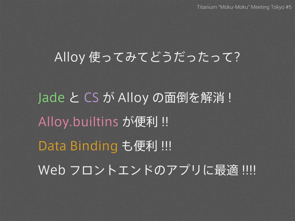 """Titanium """"Moku-Moku"""" Meeting Tokyo #5 """"MMPZͬͯ..."""