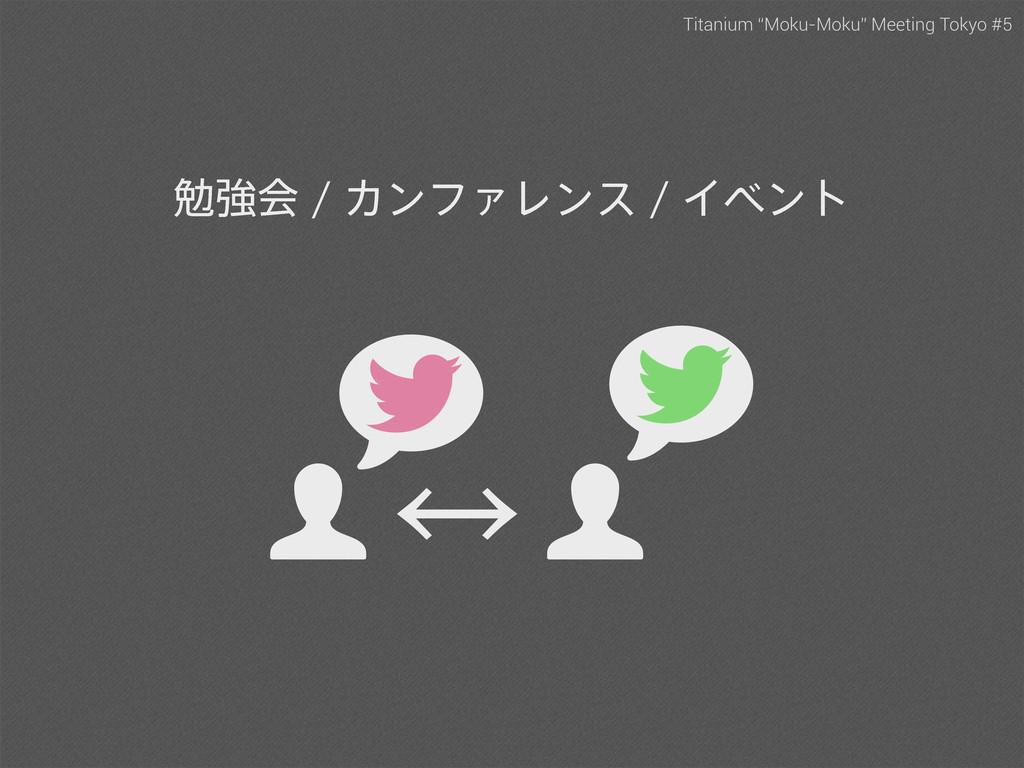 "Titanium ""Moku-Moku"" Meeting Tokyo #5 ษڧձΧϯϑ..."
