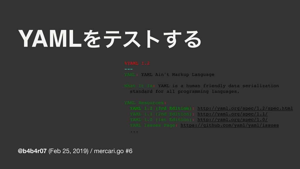 YAMLΛςετ͢Δ @b4b4r07 (Feb 25, 2019) / mercari.go...