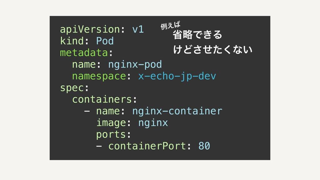 apiVersion: v1 kind: Pod metadata: name: nginx-...