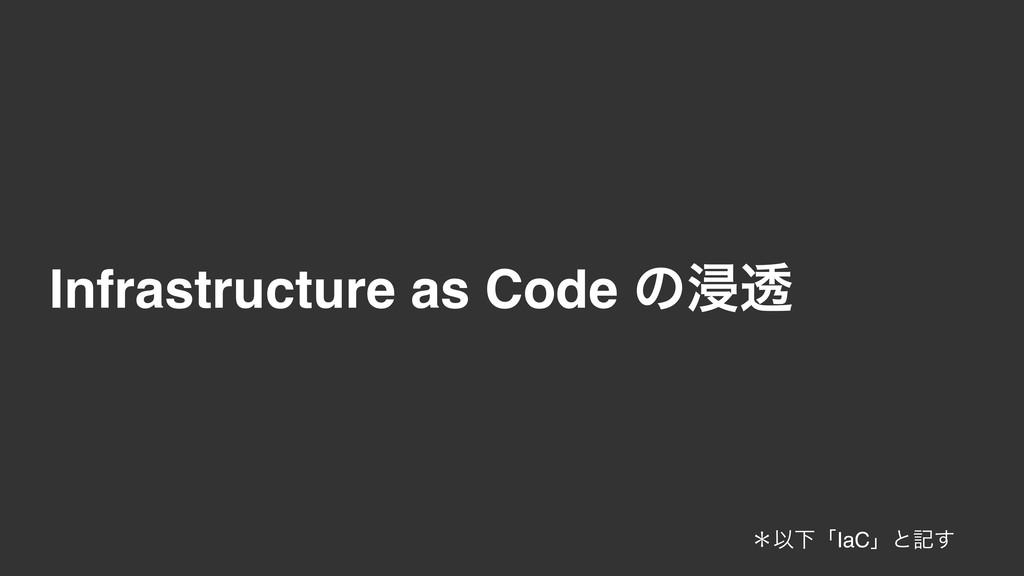 Infrastructure as Code ͷਁಁ ˎҎԼʮIaCʯͱه͢