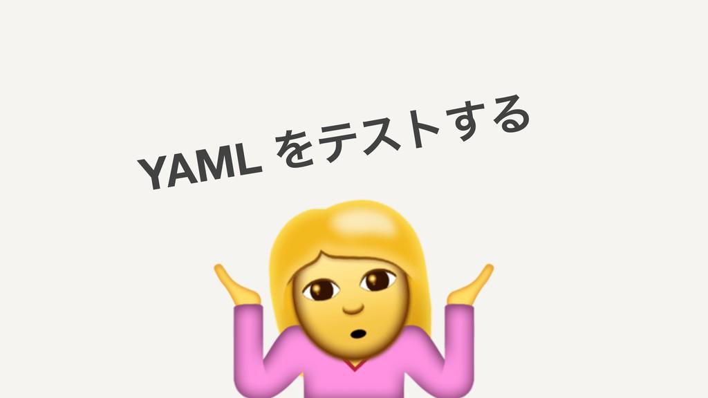 YAML Λςετ͢Δ