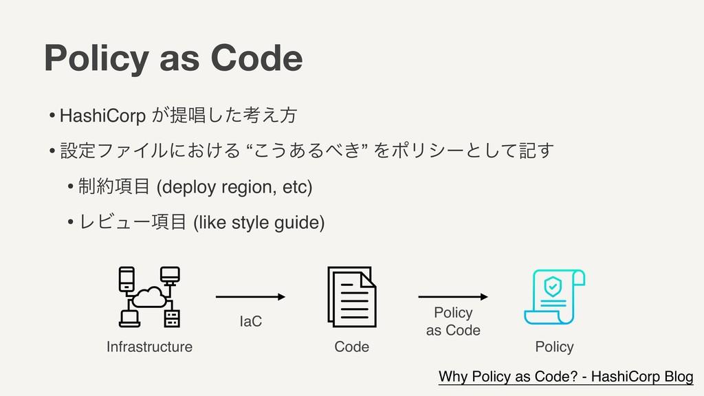 Policy as Code •HashiCorp ͕ఏএͨ͠ߟ͑ํ •ઃఆϑΝΠϧʹ͓͚Δ ...