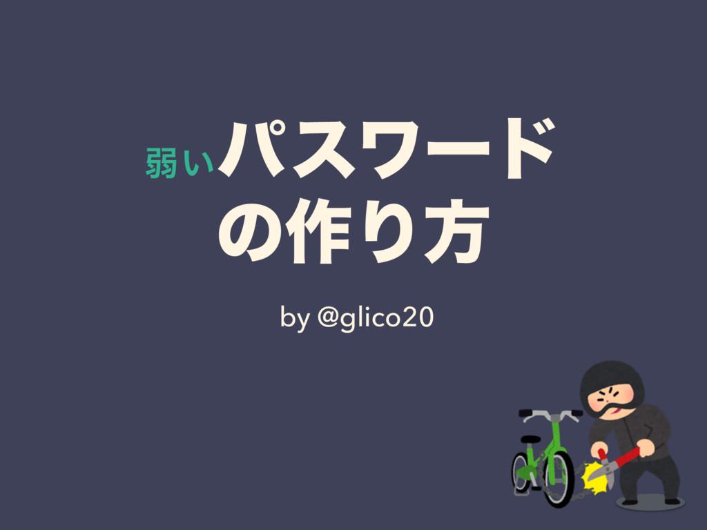 ऑ͍ ύεϫʔυ ͷ࡞Γํ by @glico20