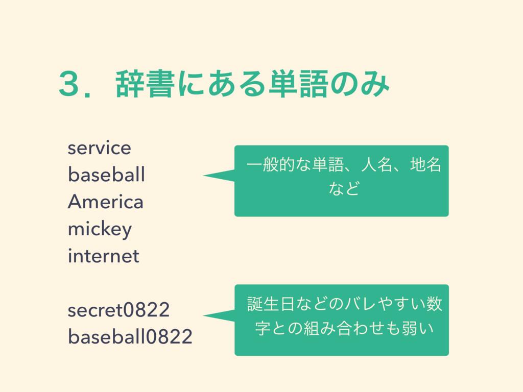 ̏ɽࣙॻʹ͋Δ୯ޠͷΈ service baseball America mickey int...