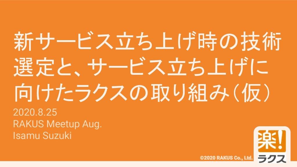 #RAKUSMeetup 新サービス立ち上げ時の技術 選定と、サービス立ち上げに 向けたラクス...