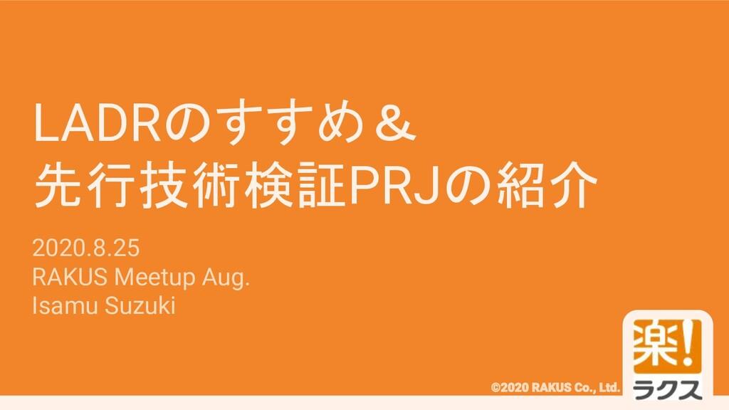 #RAKUSMeetup LADRのすすめ& 先行技術検証PRJの紹介 2020.8.25 R...