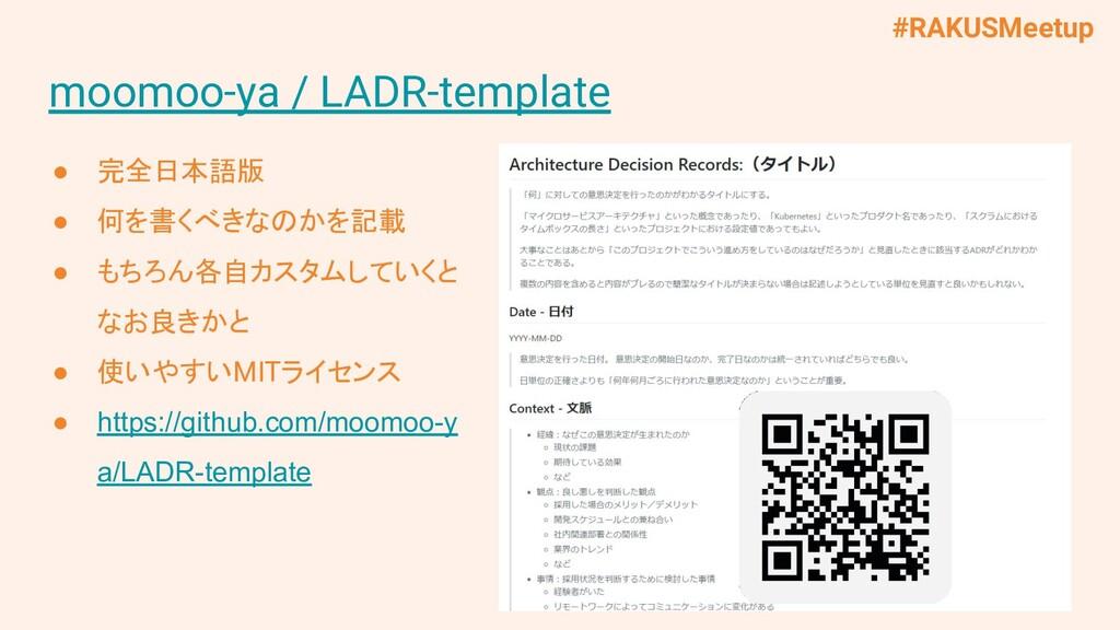 #RAKUSMeetup moomoo-ya / LADR-template ● 完全日本語版...