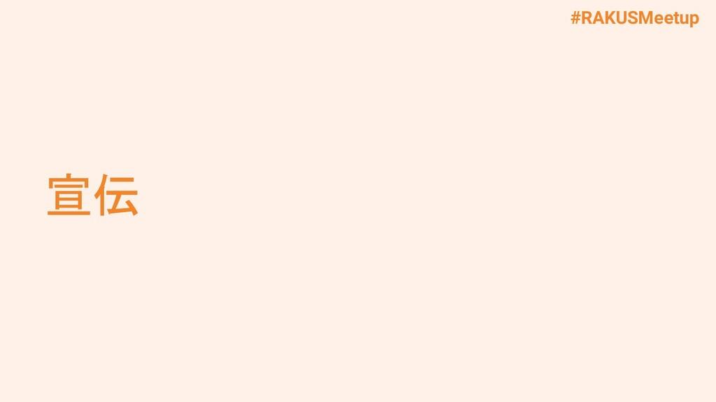 #RAKUSMeetup 宣伝