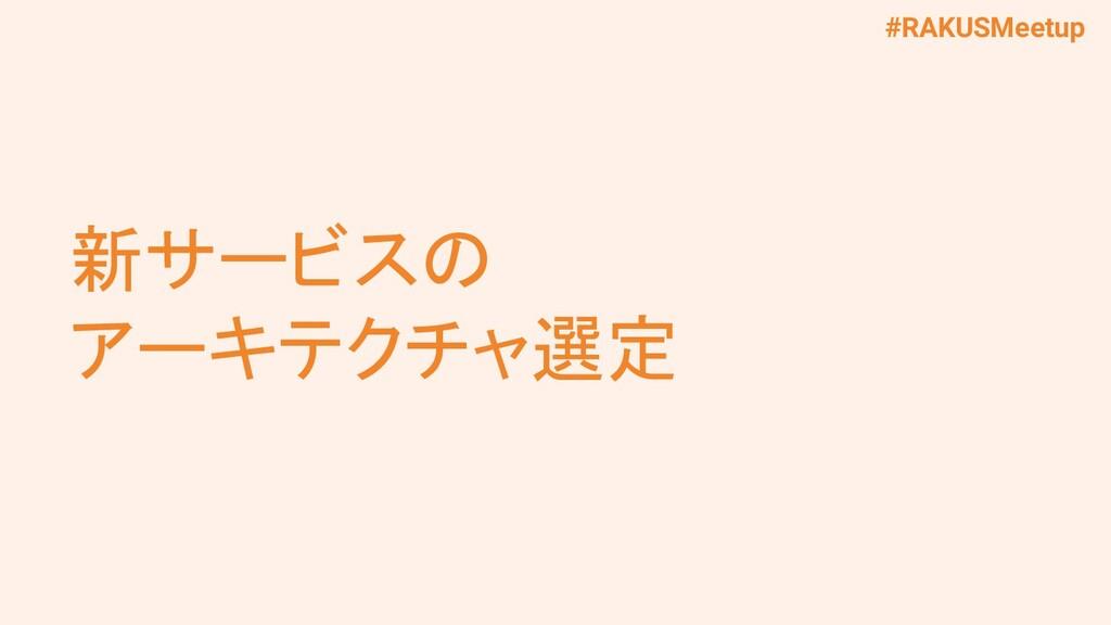 #RAKUSMeetup 新サービスの アーキテクチャ選定