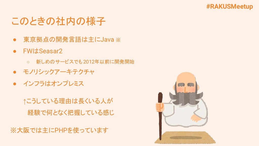 #RAKUSMeetup このときの社内の様子 ● 東京拠点の開発言語は主にJava ※ ● ...