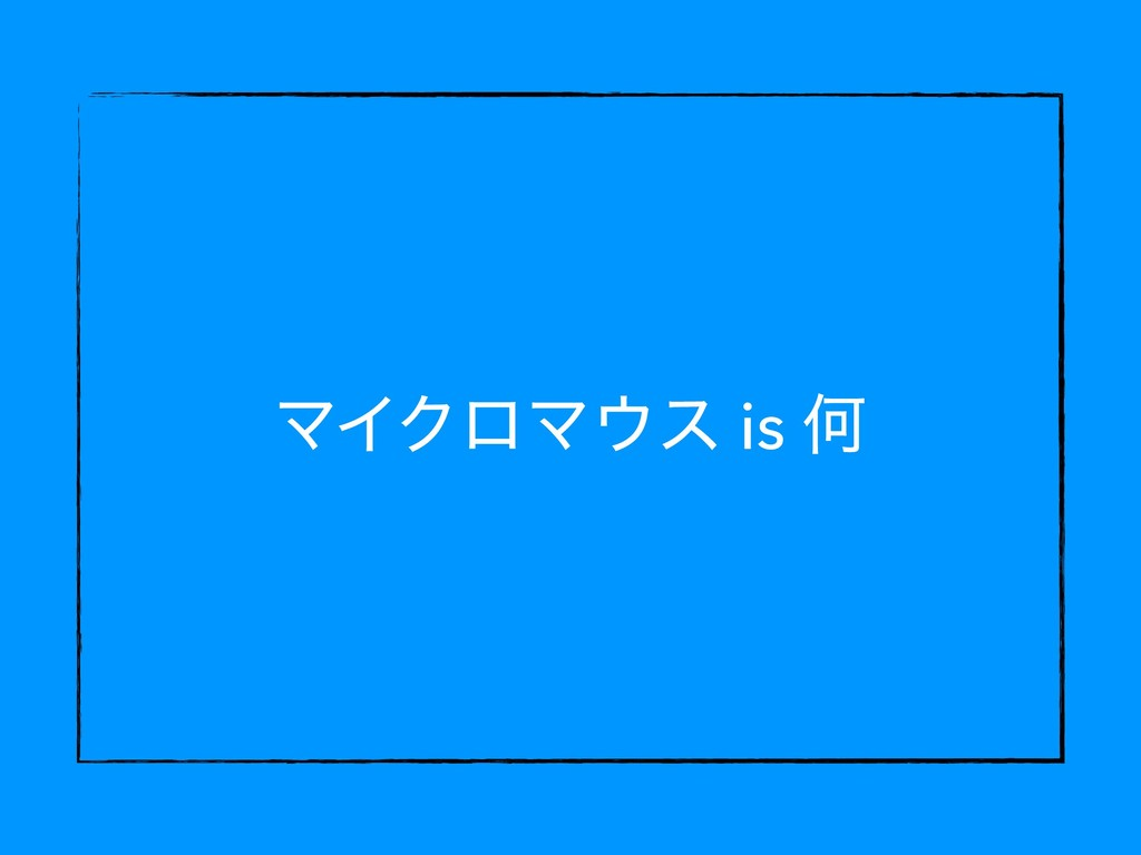 ϚΠΫϩϚε is Կ