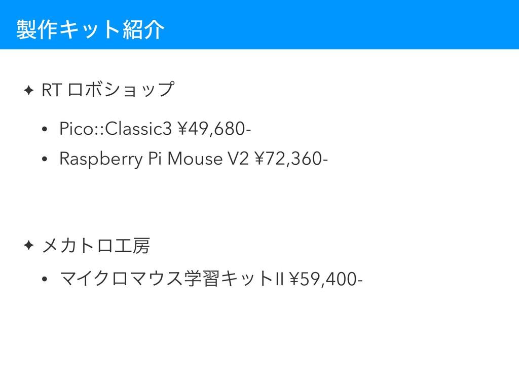 ࡞Ωοτհ ✦ RT ϩϘγϣοϓ • Pico::Classic3 ¥49,680- •...