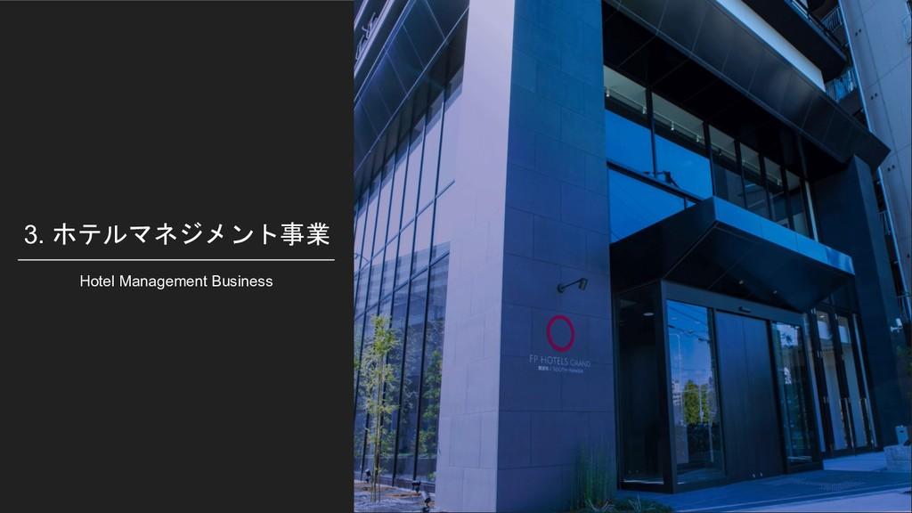 3. ホテルマネジメント事業 Hotel Management Business 33