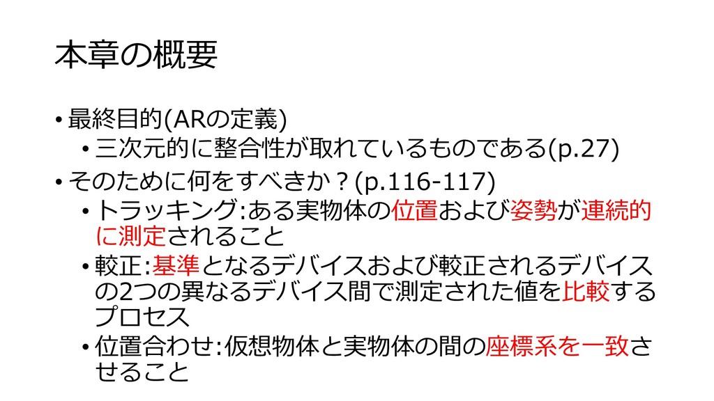 本章の概要 • 最終目的(ARの定義) • 三次元的に整合性が取れているものである(p.27)...