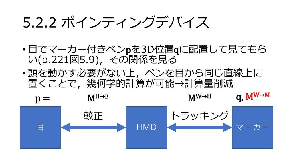 5.2.2 ポインティングデバイス • 目でマーカー付きペンpを3D位置qに配置して見てもら ...