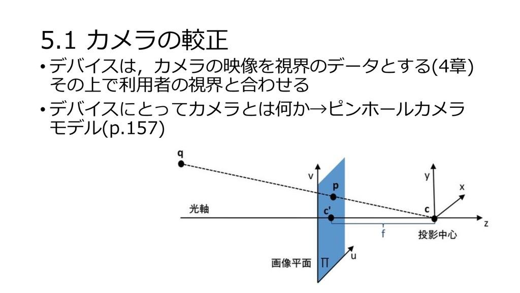5.1 カメラの較正 • デバイスは,カメラの映像を視界のデータとする(4章) その上で利用者...
