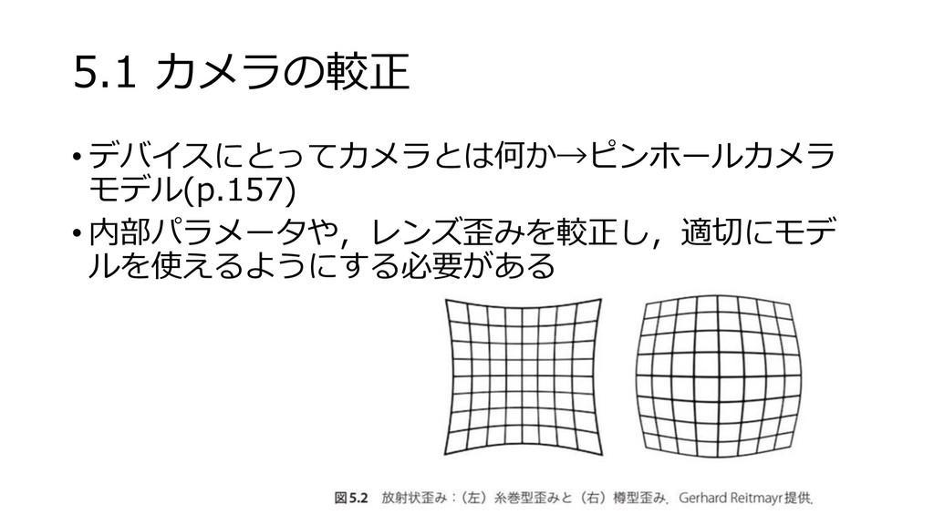 5.1 カメラの較正 • デバイスにとってカメラとは何か→ピンホールカメラ モデル(p.157...