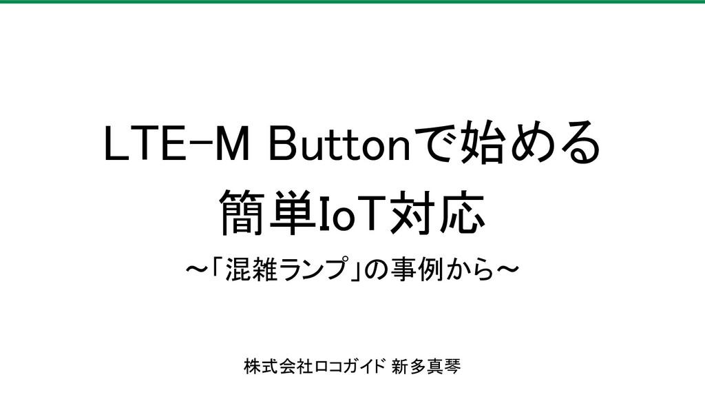 LTE-M Buttonで始める 簡単IoT対応 〜「混雑ランプ」の事例から〜  株式会...