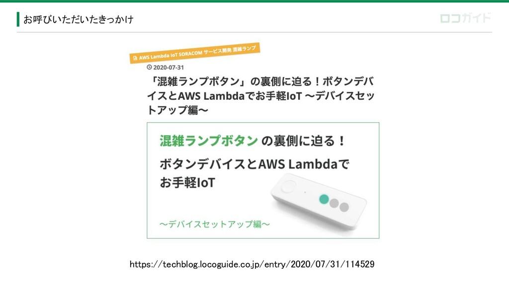 お呼びいただいたきっかけ https://techblog.locoguide.co.jp/e...
