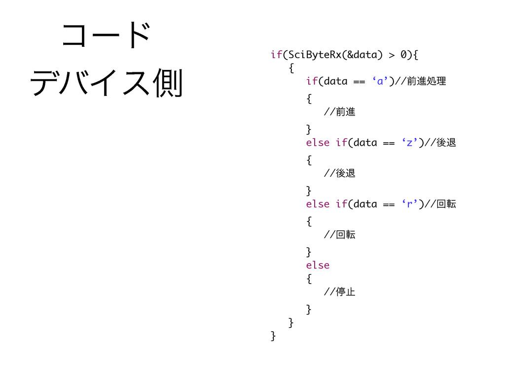 if(SciByteRx(&data) > 0){ { if(data == 'a')//લਐ...