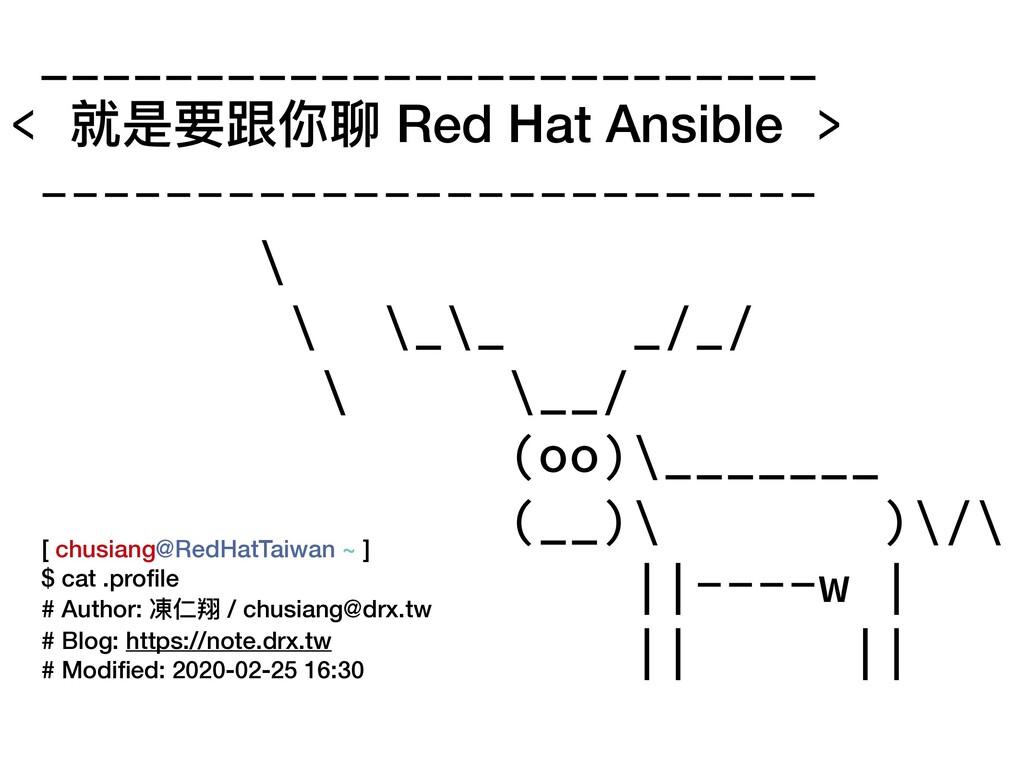 _________________________ < 就是要跟你聊 Red Hat Ansi...