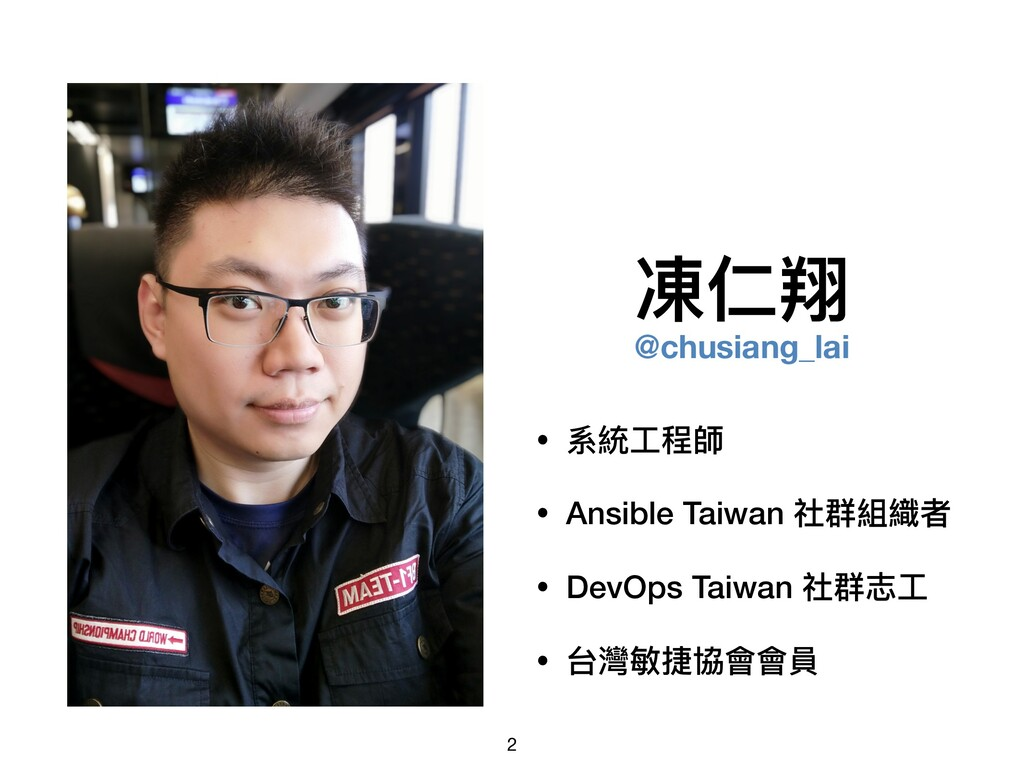 凍仁翔 • 系統⼯程師 • Ansible Taiwan 社群組織者 • DevOps Tai...