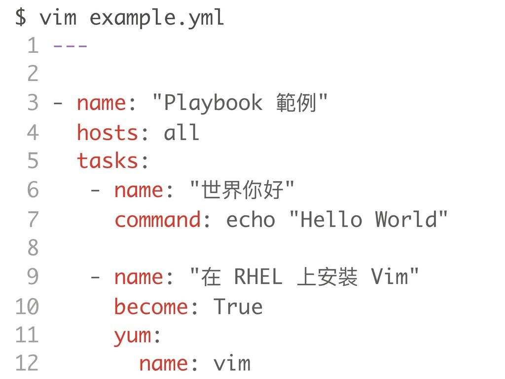 "$ vim example.yml 1 --- 2 3 - name: ""Playbook 範..."
