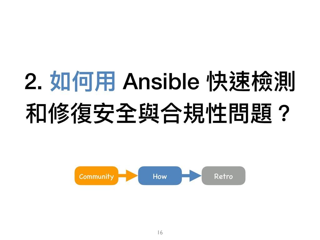2. 如何⽤ Ansible 快速檢測 和修復安全與合規性問題? Retro Communit...