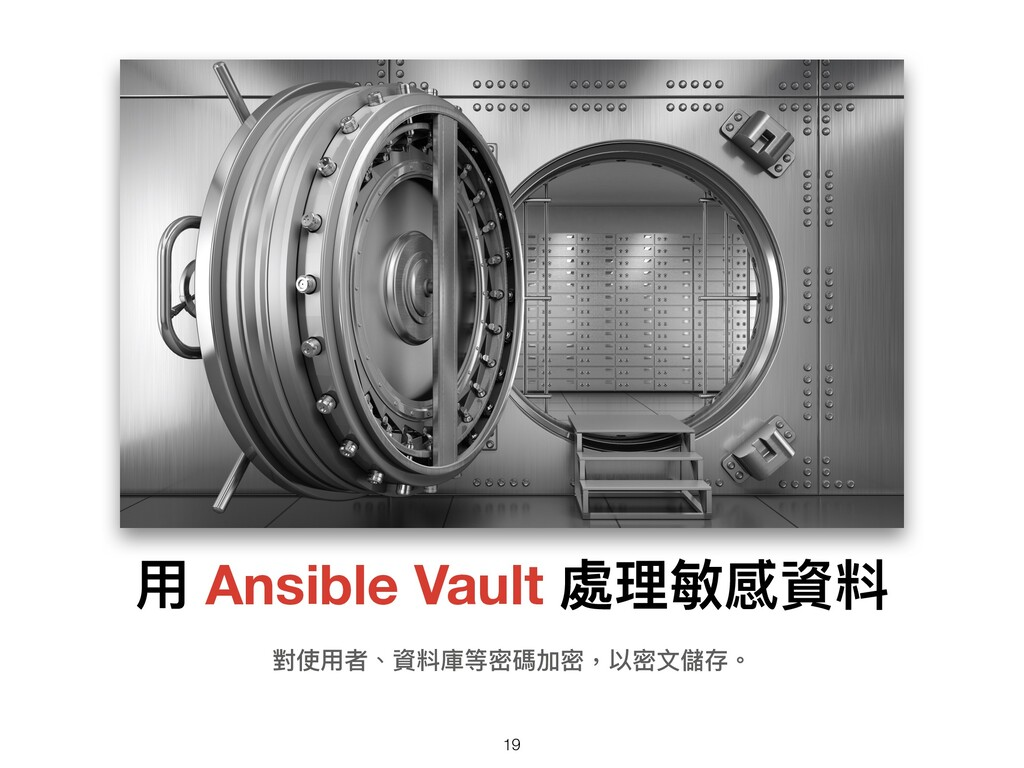 ⽤ Ansible Vault 處理敏感資料 對使⽤者、資料庫等密碼加密,以密⽂儲存。 19