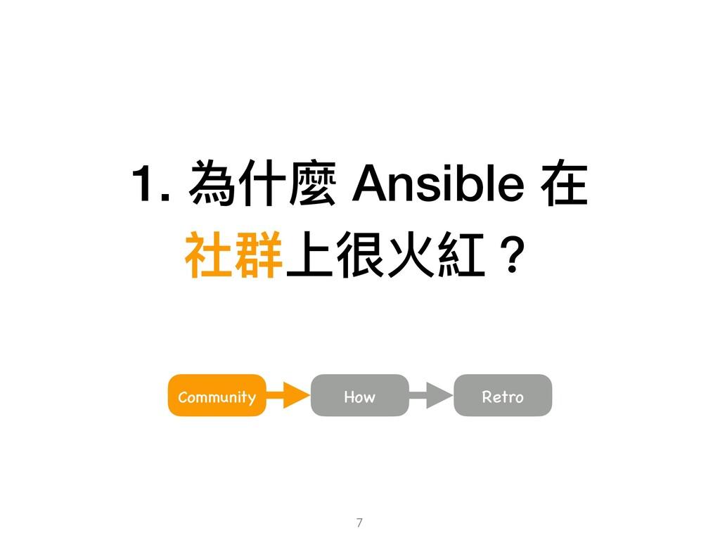 1. 為什麼 Ansible 在 社群上很火紅? Retro Community How 7