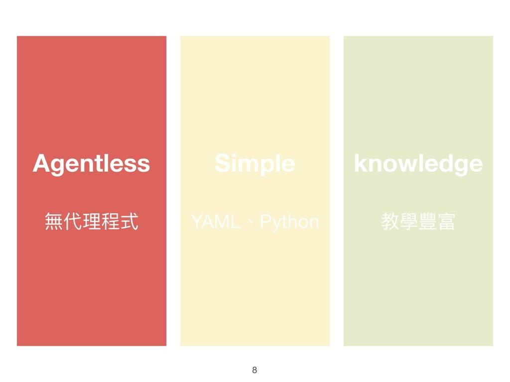 Agentless 無代理程式 Simple YAML、Python knowledge 教學...