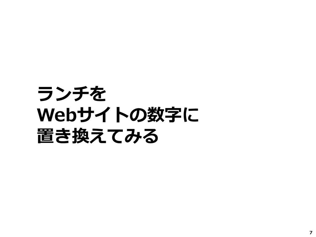 7 ランチを Webサイトの数字に 置き換えてみる